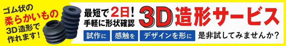 3D造形サービス 最短で2日 手軽に形状確認