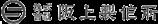 株式会社阪上製作所