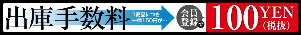 出庫手数料として、1商品につき一律150円(税抜)、会員特価100円(税抜)を頂いております。